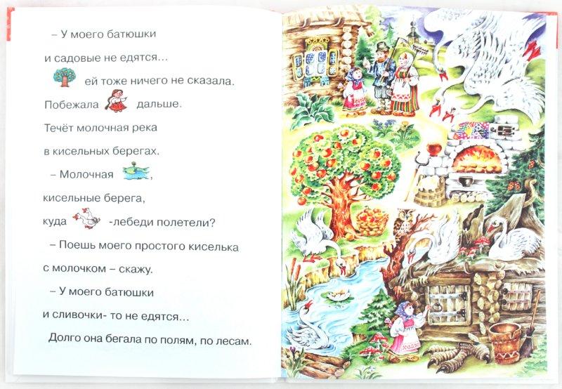 Иллюстрация 1 из 16 для Печка, печка, спрячь меня! Читаем вслух вместе | Лабиринт - книги. Источник: Лабиринт