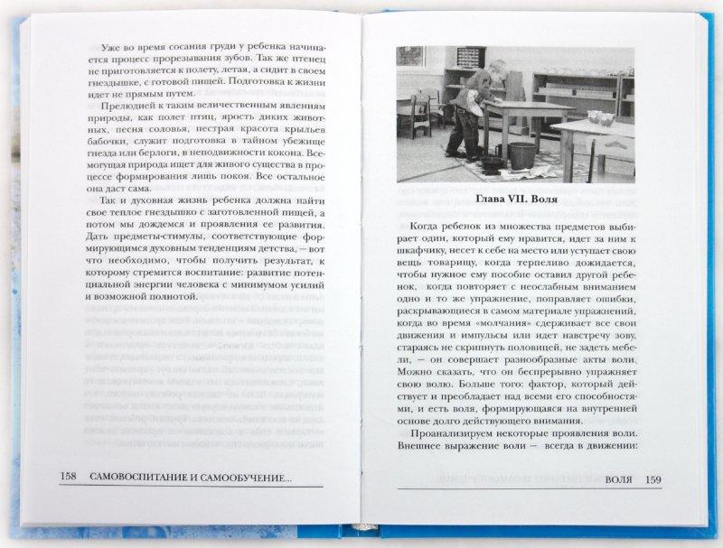 Иллюстрация 1 из 10 для Самовоспитание и самообучение в начальной школе - Мария Монтессори | Лабиринт - книги. Источник: Лабиринт