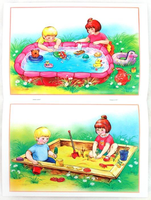 Иллюстрация 1 из 15 для Вот горка (коллаж) - Татьяна Кудрина   Лабиринт - книги. Источник: Лабиринт