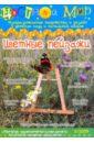 Цветные пейзажи. Выпуск №3/2009