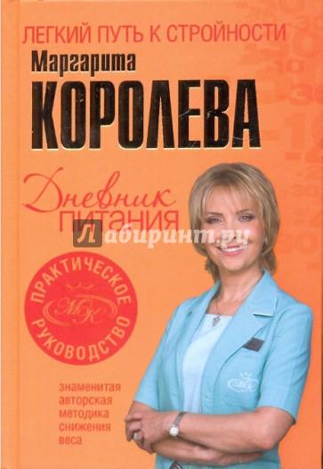Диета Маргариты Королёвой 7 и 9 дней для похудения, меню