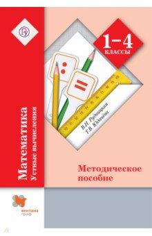 Математика. 1-4 классы. Устные вычисления. Методические рекомендации. ФГОС