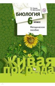 Биология. 6 класс. Методическое пособие. ФГОС