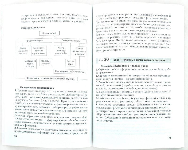 Гдз 6 Класс Биология Дмитриева Сухова
