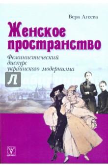 Женское пространство. Феминистический дискурс украинского модернизма шампунь хербал эсенсес купить в киеве