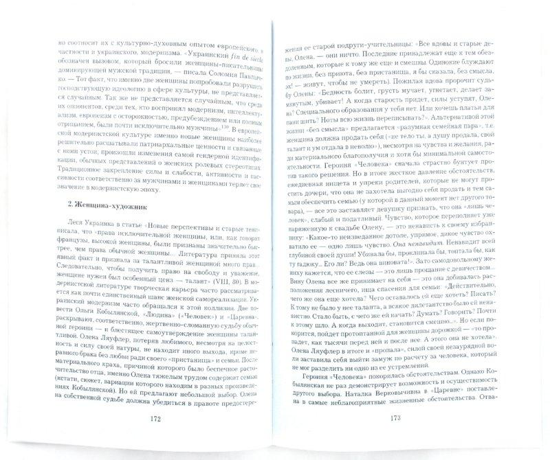 Иллюстрация 1 из 5 для Женское пространство. Феминистический дискурс украинского модернизма - Вера Агеева | Лабиринт - книги. Источник: Лабиринт
