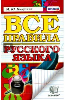 Русский язык. Все правила. ФГОС