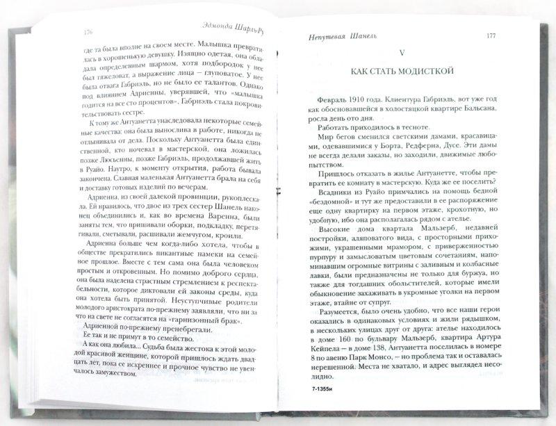 Иллюстрация 1 из 20 для Непутевая Шанель - Эдмонда Шарль-Ру | Лабиринт - книги. Источник: Лабиринт