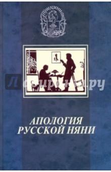 Апология русской няни