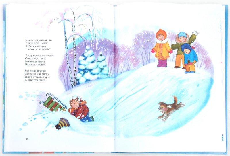Иллюстрация 1 из 51 для Новогодний хоровод: стихи, сказки, загадки | Лабиринт - книги. Источник: Лабиринт