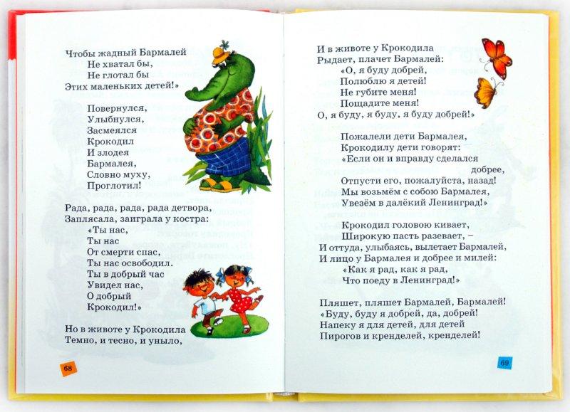 Иллюстрация 1 из 38 для Телефон и другие сказки - Корней Чуковский | Лабиринт - книги. Источник: Лабиринт