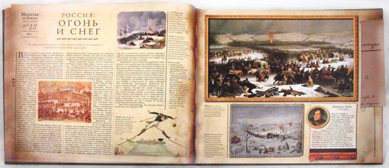 Иллюстрация 1 из 14 для Военные походы Наполеона - Ричард Холмс | Лабиринт - книги. Источник: Лабиринт