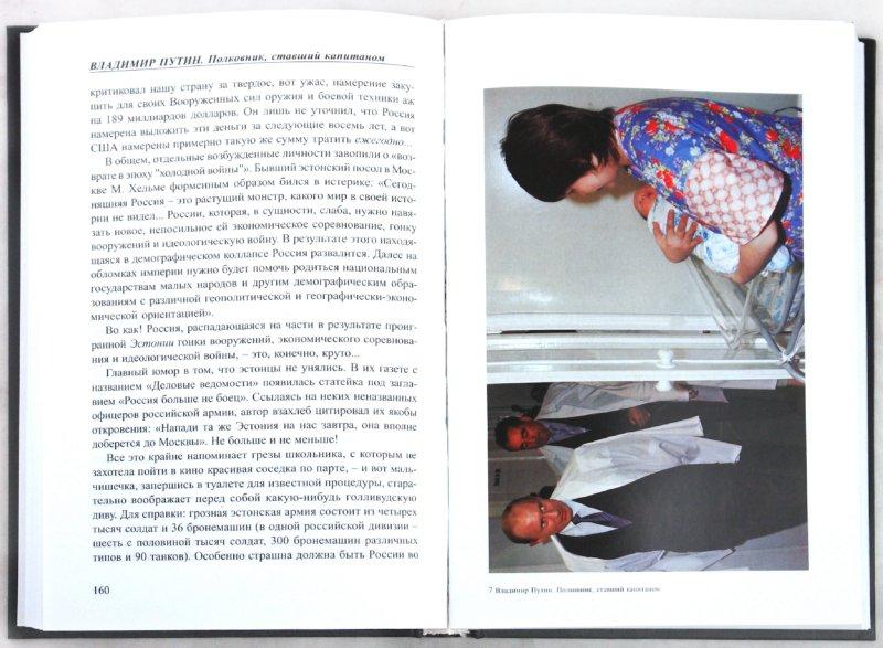 Иллюстрация 1 из 24 для Владимир Путин. Полковник, ставший капитаном - Александр Бушков   Лабиринт - книги. Источник: Лабиринт