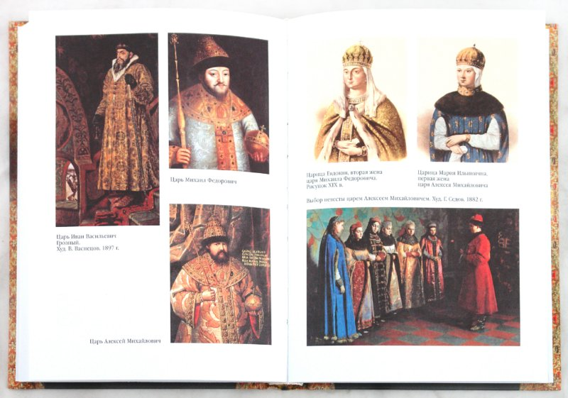 Иллюстрация 1 из 15 для Царский декамерон.От Ивана III  до Александра I - Вольдемар Балязин | Лабиринт - книги. Источник: Лабиринт