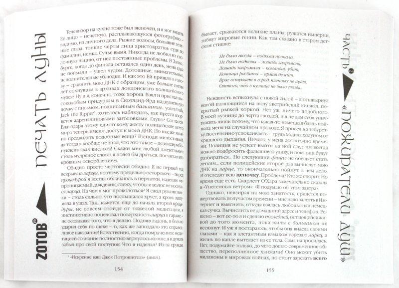 Иллюстрация 1 из 20 для Печать луны - Георгий Зотов | Лабиринт - книги. Источник: Лабиринт