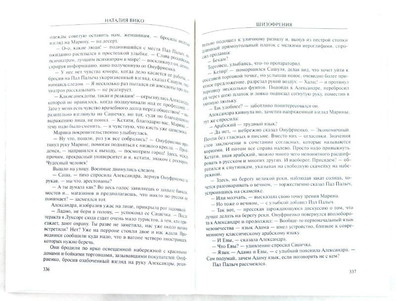 Иллюстрация 1 из 9 для Шизофрения - Наталия Вико | Лабиринт - книги. Источник: Лабиринт