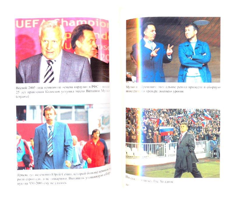 Иллюстрация 1 из 23 для Наша футбольная RUSSIA - Игорь Рабинер | Лабиринт - книги. Источник: Лабиринт