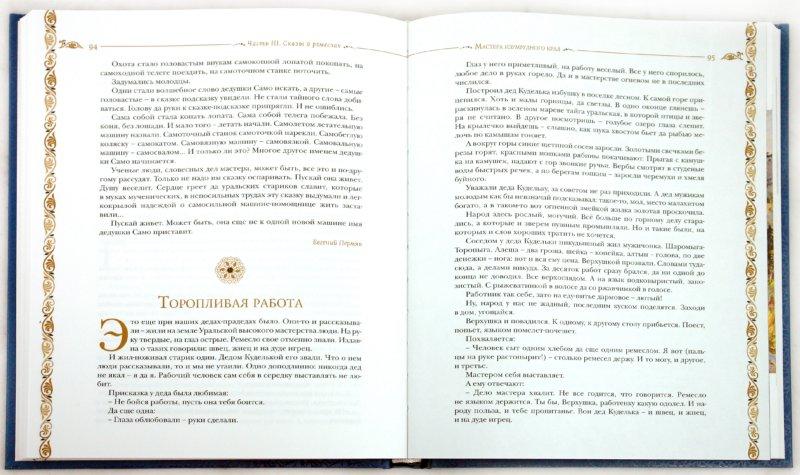 Иллюстрация 1 из 52 для Мастера изумрудного края | Лабиринт - книги. Источник: Лабиринт