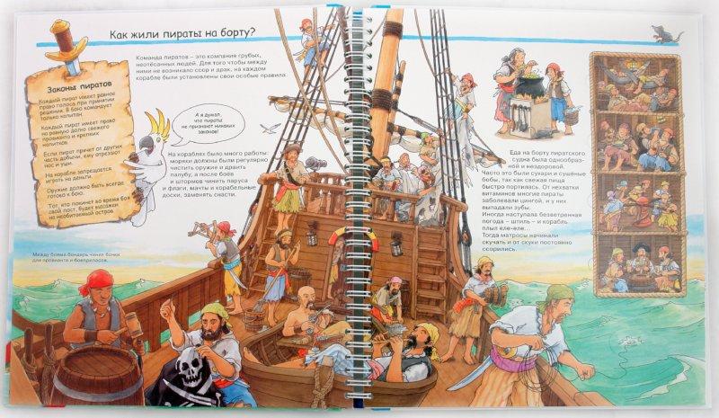Иллюстрация 1 из 25 для Пираты - Андреа Эрне | Лабиринт - книги. Источник: Лабиринт
