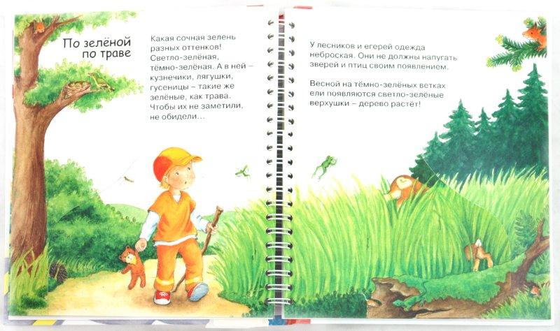 Иллюстрация 1 из 40 для Разноцветный мир - Кирима Трапп | Лабиринт - книги. Источник: Лабиринт
