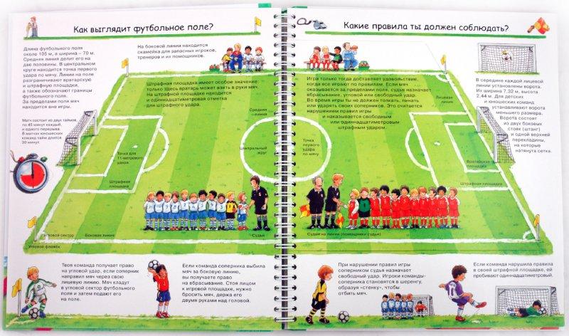 Иллюстрация 1 из 28 для Футбол - Петер Нилендер | Лабиринт - книги. Источник: Лабиринт
