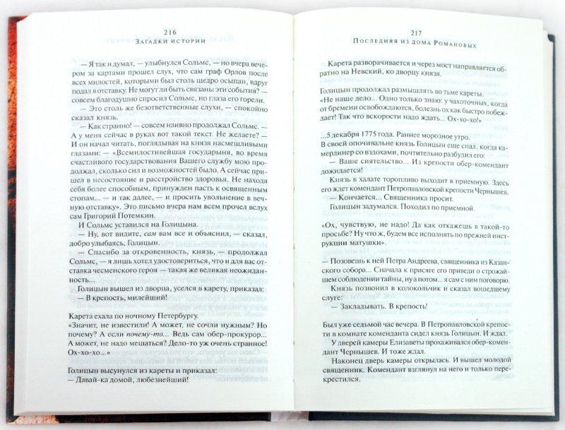 Иллюстрация 1 из 7 для Загадки истории - Эдвард Радзинский | Лабиринт - книги. Источник: Лабиринт