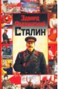 Радзинский Эдвард Станиславович Сталин