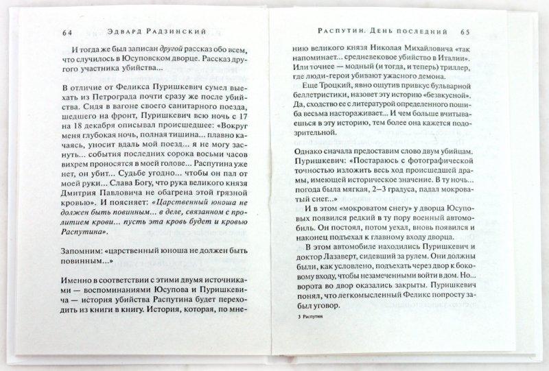 Иллюстрация 1 из 7 для Распутин. День последний - Эдвард Радзинский | Лабиринт - книги. Источник: Лабиринт