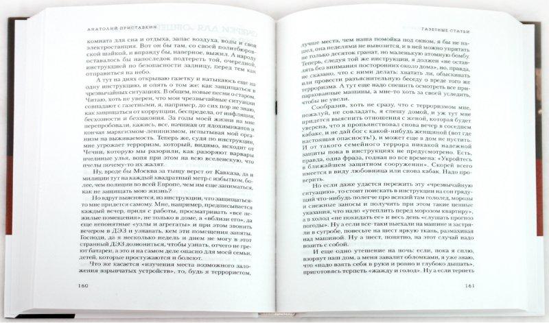 Иллюстрация 1 из 11 для Все, что мне дорого - Анатолий Приставкин | Лабиринт - книги. Источник: Лабиринт