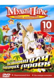 Истории для будущих героев (DVD)