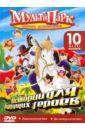 Истории для будущих героев (DVD).