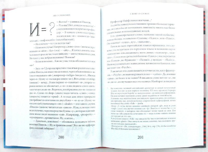 Иллюстрация 1 из 32 для Слово о словах. Очерки о языках - Лев Успенский | Лабиринт - книги. Источник: Лабиринт