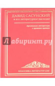 » Давид Сасунский и его литературное наследие. Армянская литература с древних времен