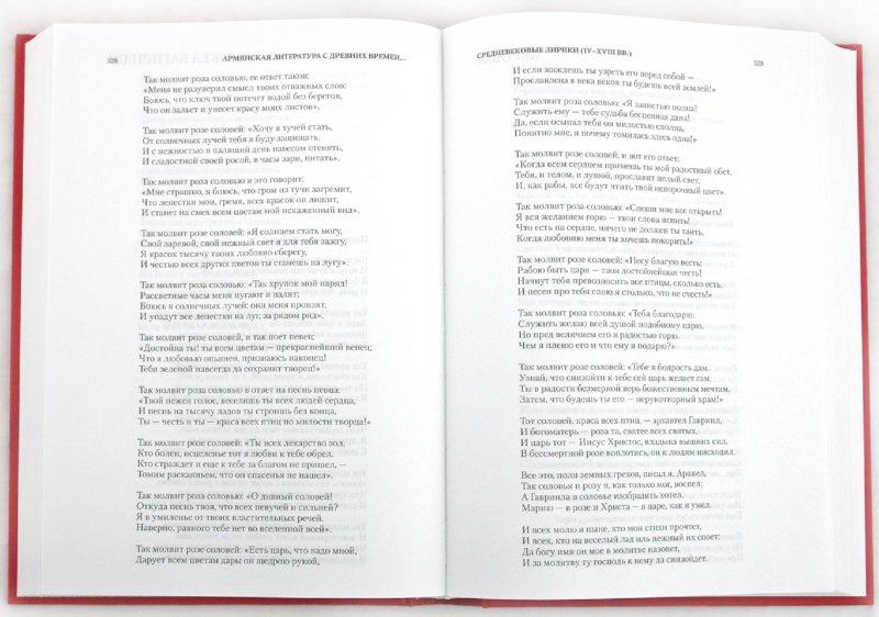 Иллюстрация 1 из 4 для Давид Сасунский и его литературное наследие. Армянская литература с древних времен   Лабиринт - книги. Источник: Лабиринт