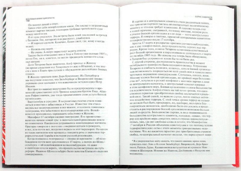 Иллюстрация 1 из 4 для Воспоминания террориста. Мемуары - Борис Савинков | Лабиринт - книги. Источник: Лабиринт