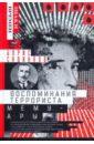 Обложка Воспоминания террориста. Мемуары