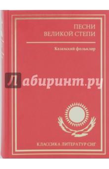 Песни великой степи. Казахский фольклор песни для вовы 308 cd