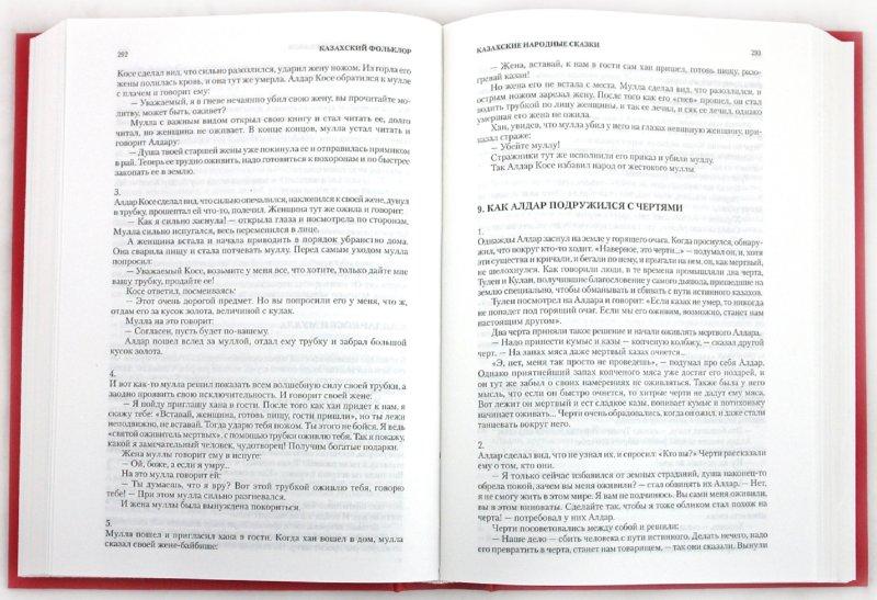 Иллюстрация 1 из 17 для Песни великой степи. Казахский фольклор | Лабиринт - книги. Источник: Лабиринт