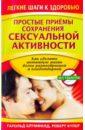Блумфилд Гарольд Х., Купер Роберт К. Простые приемы сохранения сексуальной активности