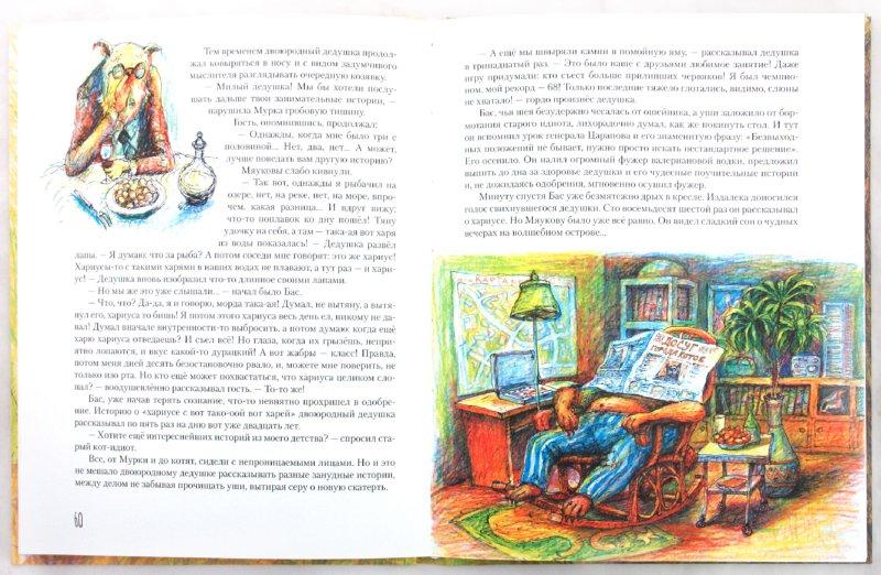 Иллюстрация 1 из 26 для Необыкновенные приключения кота Баса - Савва Шанаев | Лабиринт - книги. Источник: Лабиринт