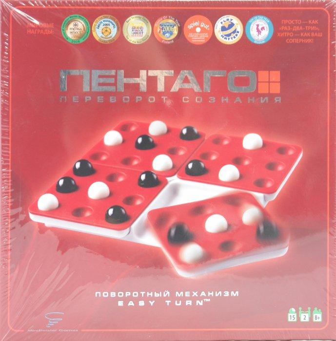 Иллюстрация 1 из 5 для Настольная игра Пентаго (20510) | Лабиринт - игрушки. Источник: Лабиринт