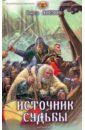 Рюрик-2: Источник судьбы, Алехин Павел