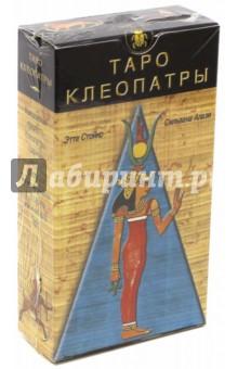 Таро Клеопатры (руководство + карты) таро белой и черной магии руководство карты