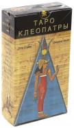 Таро Клеопатры (руководство + карты)