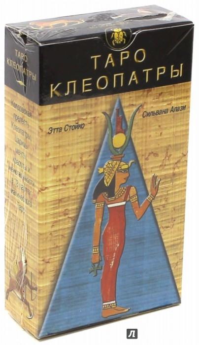 Иллюстрация 1 из 38 для Таро Клеопатры (руководство + карты) - Этта Стойко | Лабиринт - книги. Источник: Лабиринт