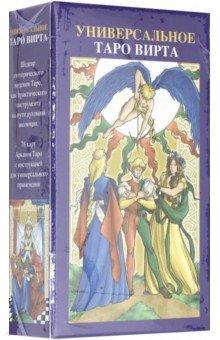 Таро Универсальное Вирта (руководство + карты) карты таро магические карты для гадания и целительства