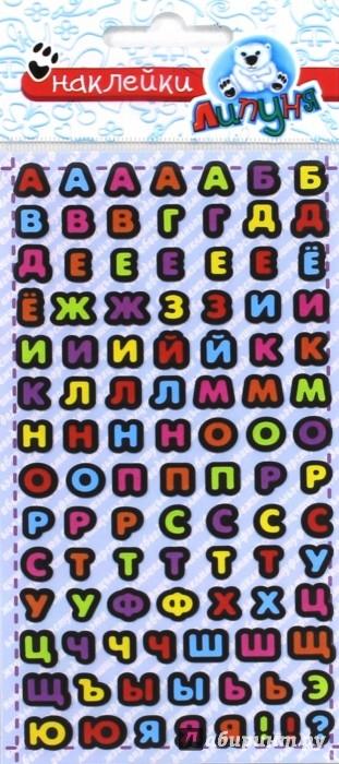 Иллюстрация 1 из 3 для Русский алфавит (AS001) | Лабиринт - игрушки. Источник: Лабиринт