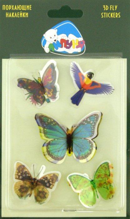 Иллюстрация 1 из 8 для Бабочки 5 (BFS005) | Лабиринт - игрушки. Источник: Лабиринт