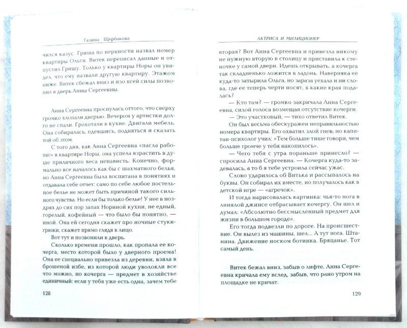 Иллюстрация 1 из 5 для Актриса и милиционер - Галина Щербакова | Лабиринт - книги. Источник: Лабиринт