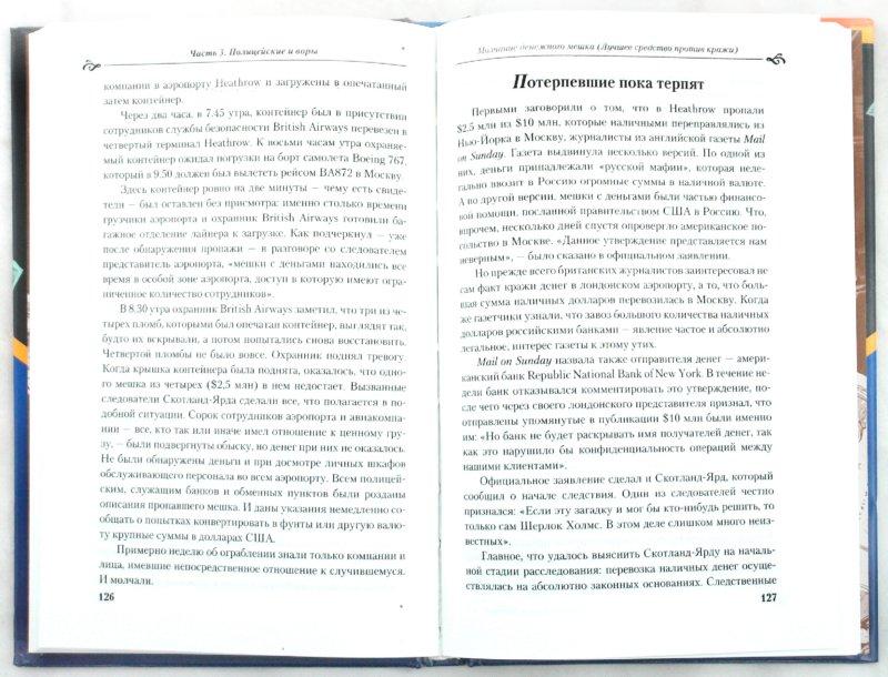 Иллюстрация 1 из 7 для Ограбления, которые потрясли мир | Лабиринт - книги. Источник: Лабиринт